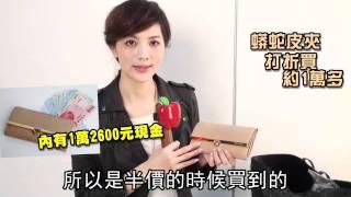getlinkyoutube.com-台灣名人搜身吳亞馨:永遠有新鮮貨!摸蛇皮包就爽!iPad舊皮套被抓包!