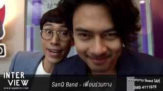 getlinkyoutube.com-INTERVIEW SanQ Band - เพื่อนร่วมทาง