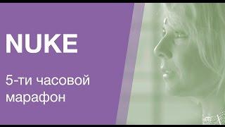 getlinkyoutube.com-5ти часовой марафон по Nuke: комплексные основы работы в программе. Cg-school.org.