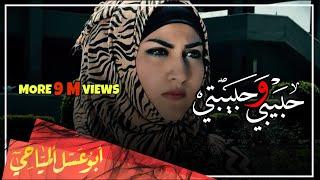 getlinkyoutube.com-ابو عسل المياحي و ديانا الموسوي . حبيبي و حبيبتي 2016