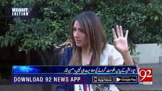Shaikh Rohale Asghar comments about Shahbaz Sharif and Nawaz Sharif cases   24 Nov 2018
