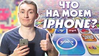 getlinkyoutube.com-TAG?! ЧТО НА МОЕМ iPHONE?