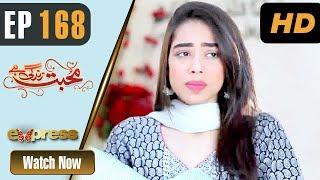 Pakistani Drama   Mohabbat Zindagi Hai - Episode 168   Express Entertainment Dramas   Madiha