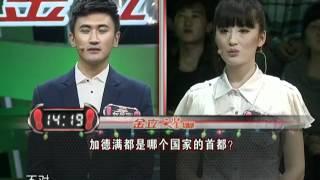 getlinkyoutube.com-120511一站到底   维吾尔族全职妈妈来挑战