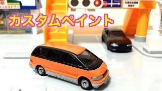 getlinkyoutube.com-トミカ エスティマをカスタムペイント☆レクサスRCのオレンジがかっこいい!!Custom paint Tomica Toy