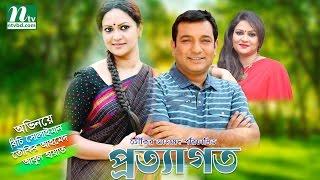 getlinkyoutube.com-Prottagoto (প্রত্যাগত) | Bangla Telefilm |  Richi Solaiman, Towkir Ahmed, Abul Haiyat