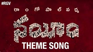RGV Nayeem Theme Song | Nayeem Telugu Movie | 2016 Latest Telugu Movie | RGV