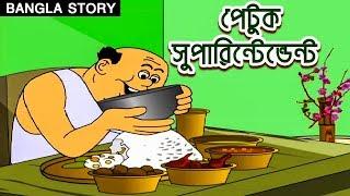 পেটুক সুপারিন্টেন্ডেন্ট - Rupkothar Golpo | Bangla Cartoon | Bengali Fairy Tales | Bangla Golpo