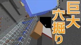 getlinkyoutube.com-【カズクラ】マイクラ実況 PART282 巨大な穴掘って貫通させる!
