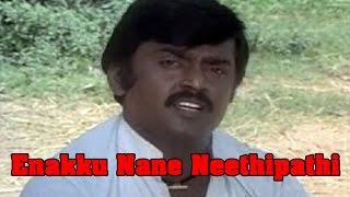 Enakku Nane Neethipathi Full Movie | Vijayakanth, Lakshmi