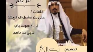 صوت يام ناجي بن باصم عز يام