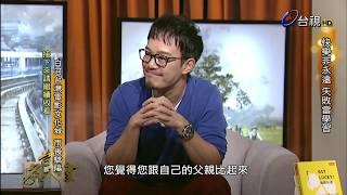 getlinkyoutube.com-台灣名人堂 2015-01-29 暢銷作家 劉軒