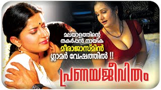 getlinkyoutube.com-Malayalam Full Movie 2014 New Releases Pranayajeevitham | Full Movie HD