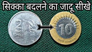सिक्का बदलने का जादू सीखे || Learn world's best coin magic trick in hindi