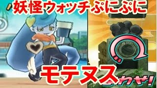 getlinkyoutube.com-妖怪ウォッチぷにぷに!かくしステージ12 そよ風ヒルズ  モテヌス