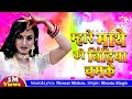 Mhare Mathe Ki Bindiya - Super hit Rajasthani Marwari Traditional Seema Mishra Video Songs