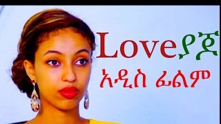 Ethiopian Movie  -  Love Yajo  (ላቭ ያጆ) 2015 Full