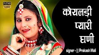 getlinkyoutube.com-D .J. Rajasthani New Song || Koyaladi Pyari Ghani  (कोयलडी  प्यारी घणी ) || Prakash Mali