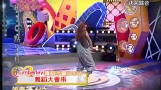 getlinkyoutube.com-Kimberley陳芳語 舞蹈大會串