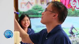 Thai PBS - ม.นครพนม ขับเคลื่อนศูนย์ดูแลกลางวันสำหรับผู้สูงอายุในพื้นที่นครพนม