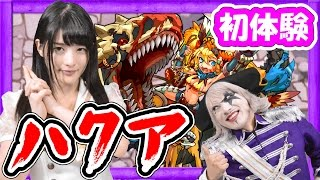 getlinkyoutube.com-【モンスト】ハクアに挑戦!初体験で勝利は可能なのか!?【GameMarket】