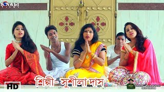 Ram Bhojo Krishno Bhojo#কোলি তে গোরাঙ্গ ভোজলে  #Sushila Das#New Purulia Bangla Video 2017
