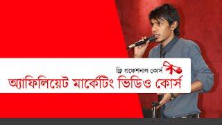 getlinkyoutube.com-Facebook Marketing Bangla Video 2 | Lazuk Hasan