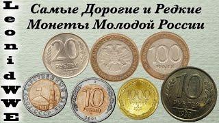 getlinkyoutube.com-Самые Дорогие и Редкие Монеты Молодой России
