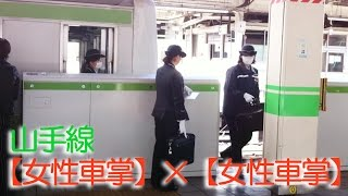 getlinkyoutube.com-【山手線】池袋駅で女性車掌がゾロゾロ 【Many women conductors of YAMANOTE-Line】