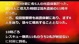 getlinkyoutube.com-《閲覧注意》玄倉川水難事故 避難警告に「放っておいて。楽しんでんだよ。殴るぞ。失せろ」