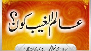 getlinkyoutube.com-Maulana Muhammad Makki Al Hijazi - Alim ul Ghaib Kon? 4 of 4
