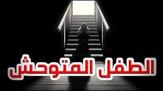 getlinkyoutube.com-قصص رعب-قصة الطفل المتوحش في المغرب
