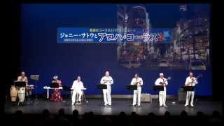 getlinkyoutube.com-東京の人 / ジョニーサトウとアロハコーラス