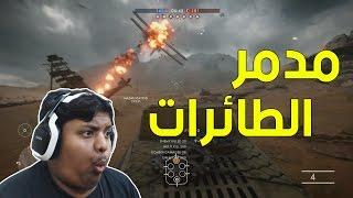 getlinkyoutube.com-باتلفيلد 1 : مدمر الطائرات ! | Battlefield 1