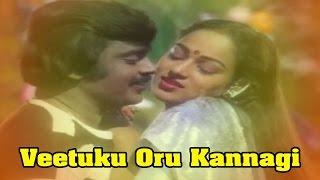 getlinkyoutube.com-Veetuku Oru Kannagi Tamil Full Movie : Vijayakanth, Sujatha, Nalini, Sangili Murugan
