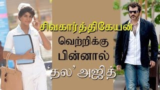 getlinkyoutube.com-Thala Ajith Behind Sivakarthikeyan Success Emotional Speech from Siva - Pakkatv
