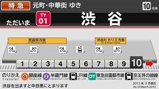 getlinkyoutube.com-【自動放送】川越市→元町・中華街【旧放送】