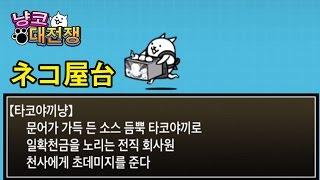 getlinkyoutube.com-냥코대전쟁 천사적에 초데미지, 타코야끼냥 Battle Cats New Character, にゃんこ大戦争 ネコ屋台