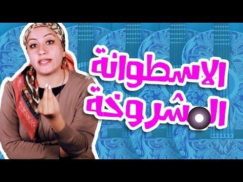 #N2OComedy - الموسم الجديد - #Egypt: وئام عصام -  الاسطوانة المشروخة
