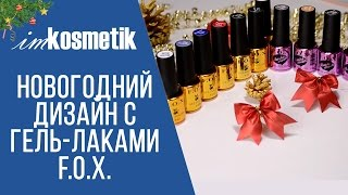 getlinkyoutube.com-Новогодний маникюр. Красный маникюр. Дизайн от Татьяны Бугрий.