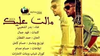 getlinkyoutube.com-بدر الشعيبي + مالت عليك عيوني اول