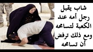 getlinkyoutube.com-أم ترفض مسامحة إبنها بعد أن قبل رجليها عند الكعبه طالباً السماح ... شاهد لماذا؟