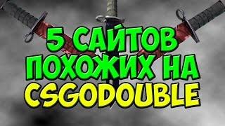 getlinkyoutube.com-5 САЙТОВ ПОХОЖИХ НА CSGODOUBLE