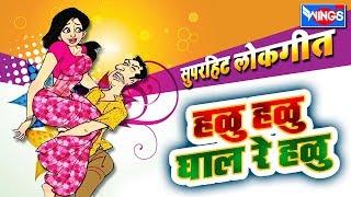 getlinkyoutube.com-हळू हळू घाल रे हळू by Sangeeta | Marathi Songs 2014 Hits New