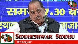 Siddheshwar Siddhu, Sausar Chindwara Mushaira 2017, Lt. ASHOK KAMONE Memorial, Mushaira Media