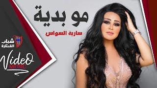 getlinkyoutube.com-سارية السواس - مو بايديا / Saria El Sawas - Mo Bidaya