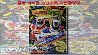 getlinkyoutube.com-출동 케이캅 스티커북 장난감 시현동영상(K-cop sticker book toy vision video)