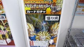 getlinkyoutube.com-【100円ガチャに挑戦!】DRAGON BALL HEROES (ドラゴンボールヒーローズ)