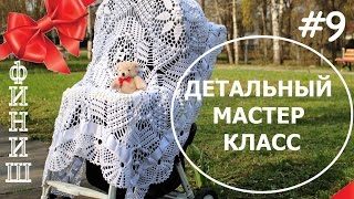 "Детский плед вязаный крючком ""АЖУРНЫЙ""/ Crochet Baby Blanket /9/"