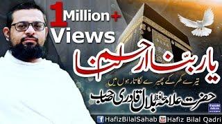 Ya Rabbana Irham Lana   Allama Hafiz Bilal Qadri   Hajj   2017   Super Hit